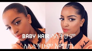 How To Slay Your Baby Hairs/ Selamawit Seyoum