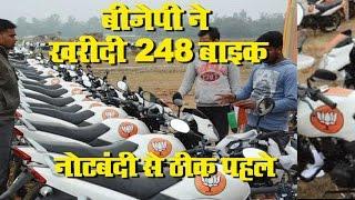 BJP buys TVS bikes for UP polls | बीजेपी ने ख़रीदे 248 TVS बाइक, नोटबंदी से पहले