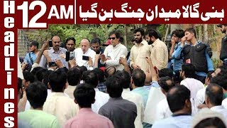 PTI Protesters Storm Bani Gala Over Tickets Distribution - Headlines 12 AM - 19 June - Express News