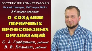 О создании первичных профсоюзных организаций. С.А.Горбушкин, В.В.Кальвит. РКР. Весна 2019. 2 вопрос.