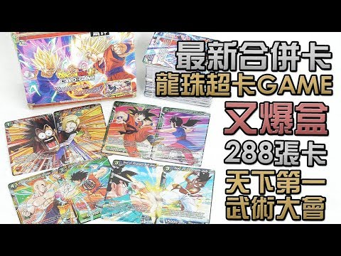 【合併卡考人品】開一整盒龍珠 Card Game World Martial Arts Tournament 【DBSTB02】