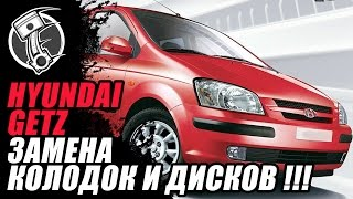 Hyundai getz -  Хендай гетз замена колодок и дисков