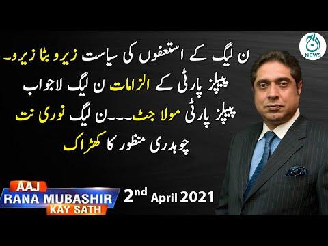 Aaj Rana Mubashir Kay Sath | PMLN Kay Istifon Ki Siyasat Zero Btaa Zero | 02 April 2021 | Aaj News |