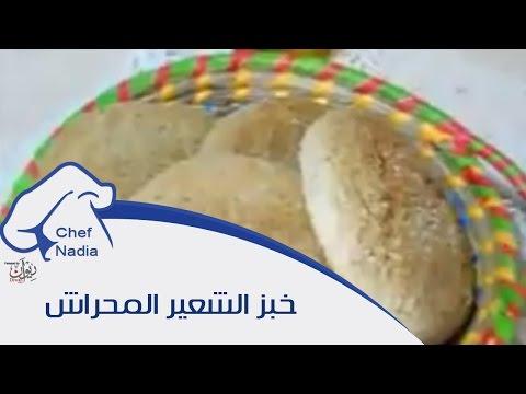 خبز الشعير المحراش سر طريقة الاعداد الشيف نادية | Pain d'orge