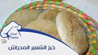 خبز الشعير المحراش سر طريقة الاعداد الشيف نادية