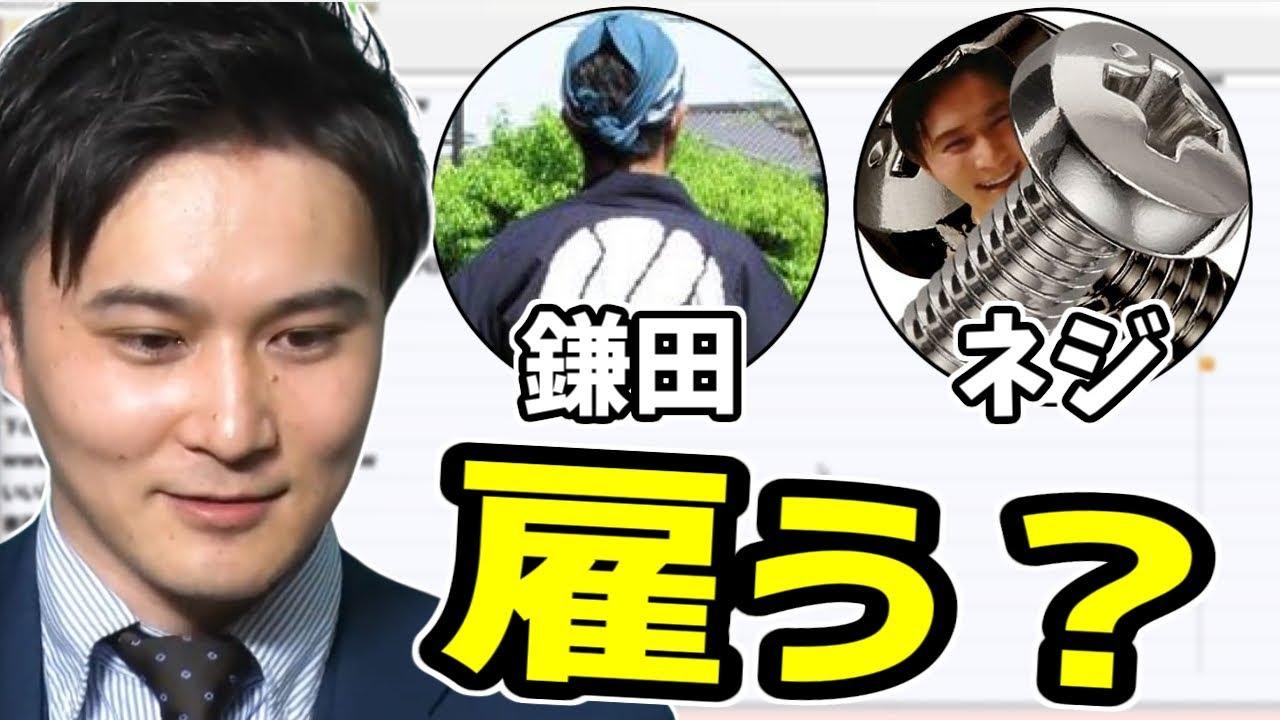 純一 鎌田 加藤