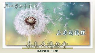 10/25/2020 禮拜直播 - 上帝的攝理