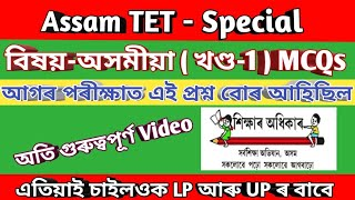 #Assam TETMCQ#(,Part-1) Assamese