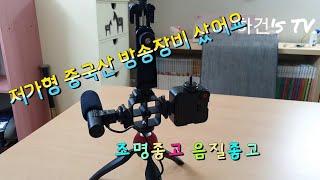 중국산/방송장비/조명/마이크/거치대/리뷰