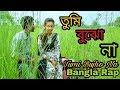 Tumi Bujho Na - Bangla Rap Song 2017