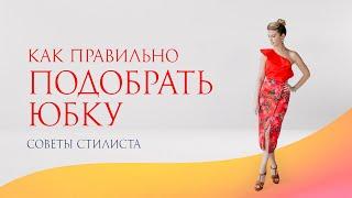 Как правильно подобрать юбку? Стилист Анастасия Оделс