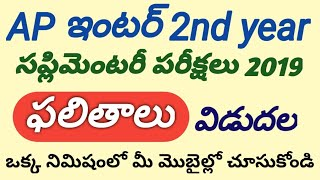 AP Inter 2nd year Supplementary Results 2019, How to check AP Inter 2nd year Supply  Results 2019