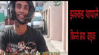 (JhakadThapa)झक्कड थापाले किन्ने भय  बाइक