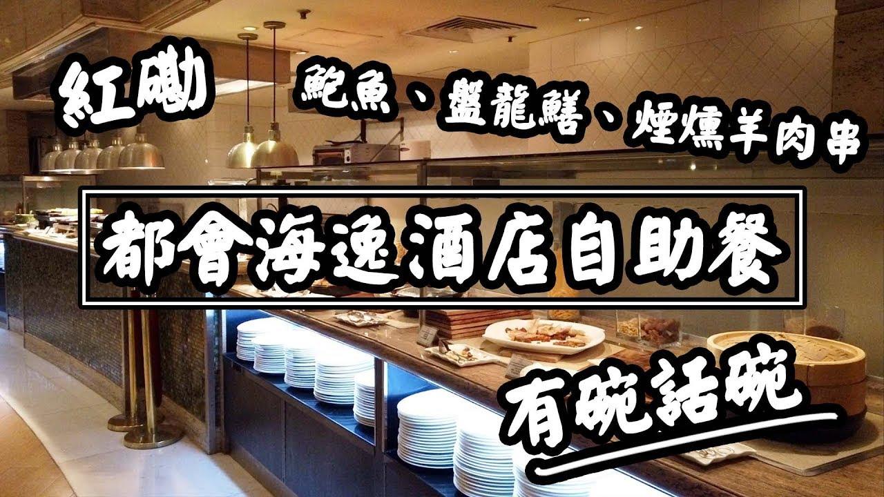 【有碗話碗】清蒸陳皮鮑魚、豉汁盤龍蒸鱔、煙燻北海道帶子、煙燻羊肉串 | 香港必吃美食