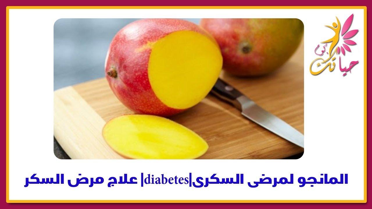 المانجو لمرضى السكرى Diabetes علاج مرض السكر داء السك