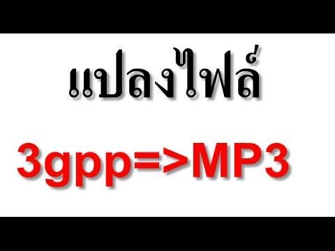แปลงไฟล์ 3gpp เป็น mp3, WAV, WMA, OGG ออนไลน์ง่าย ๆ ไม่ต้องติดตั้งโปรแกรม
