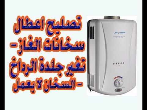 تصليح اعطال سخانات الغاز تغير جلدة الرداخ السخان لا يعمل