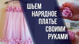 Как сшить нарядное платье на девочку. Фатиновое платье на Новый Год.  AnnaKalina. DIY