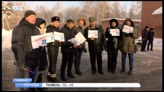 Тюменские дальнобойщики призывают к безопасности на федеральных автодорогах