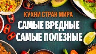 Страны с самой вредной и самой полезной кухней - немецкая, американская, индийская, японская кухня