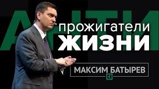 МАКСИМ БАТЫРЕВ | АНТИпрожигатели жизни | Synergy Insight Forum 2016 | фрагмент выступления