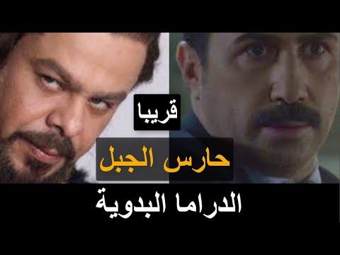 مسلسل حارس الجبل اضخم مسلسل بدوي لرمضان 2020 Youtube
