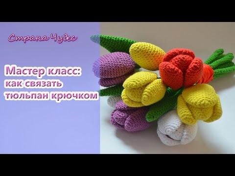 Тюльпаны вязаные крючком схемы