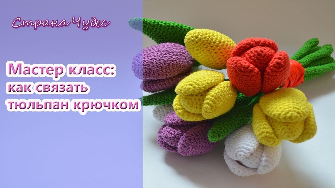 как связать тюльпан крючком How To Crochet Tulip Youtube