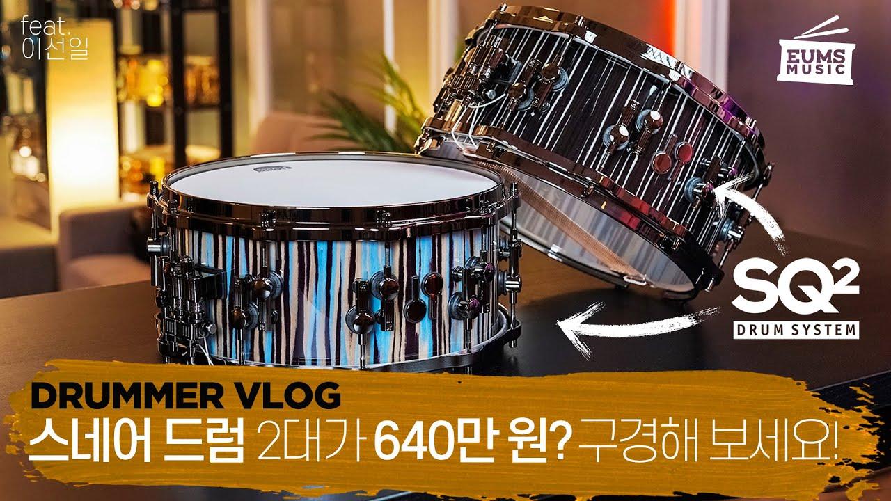 대당 300만 원이 넘는 SONOR SQ2 풀옵션 스네어 드럼 2대를 받으러, 낙원상가 서울타악기에 다녀왔어요! with 언박싱 ASMRㅣ엄스뮤직 드러머 엄주원 일상 브이로그