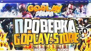 ГДЕ КУПИТЬ CS:GO БЕЗ КИДАЛОВА ДЕШЕВО #26 (Магазин на проверку goplay.store)(ГДЕ КУПИТЬ CS:GO БЕЗ КИДАЛОВА ДЕШЕВО #26 (Магазин на проверку goplay.store) Магазин на проверку goplay.store ПОДПИШИСЬ:..., 2016-11-21T15:06:24.000Z)