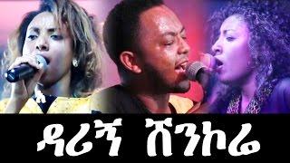 Jano Band -  Darign Shenkore ዳሪኝ ሸንኮሬ (Amharic)