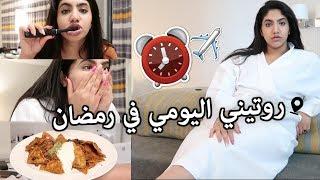 روتيني اليومي في رمضان | من السحور للفطور كامل FOREO LUNA 2