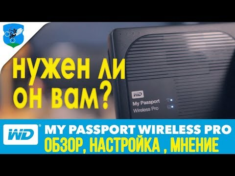 Обзор диска WD My Passport Wireless Pro на 1Тб