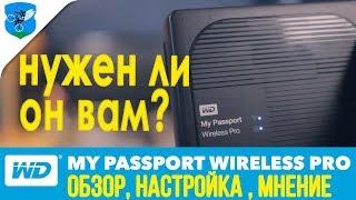 обзор диска WD My Passport Wireless Pro на 1Тб