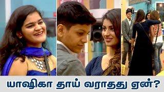 Bigg Boss 2 Tamil Day 73| Bigg Boss 28th August | யாஷிகாவின் பெற்றோர் வராததுக்கு இதுதான் காரணம்