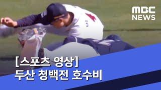 [스포츠 영상] 두산 청백전 호수비 (2020.03.2…