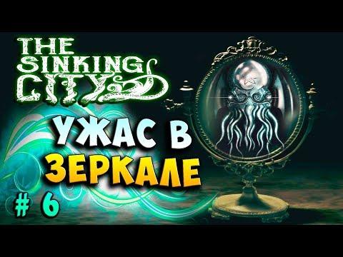 МИСТИЧЕСКОЕ ЗЕРКАЛО! УЖАС В ЗАЗЕРКАЛЬЕ! The Sinking city прохождение полное #6