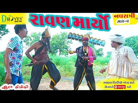 Download Ravan Maryo ।।રાવણ માર્યો ।। HD Video।।Deshi Comedy।।Comedy Video।।