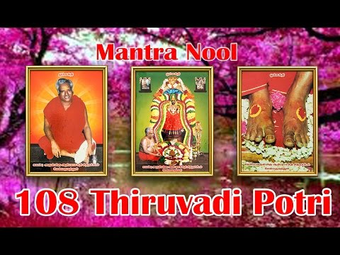 Mantra Nool - 108 Thiruvadi Potri
