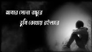 আমার সোনা বন্ধুরে তুমি কোথায় রইলারে । Amar Sona Bondhu re Song lyrics Video