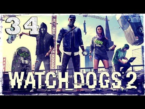 Смотреть прохождение игры Watch Dogs 2. #34: Под колпаком. (2/2)