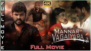 Mannar Vagaiyara Full Movie In Telugu | Vimal, Anandhi, Prabhu, Chandini Tamilarasan | TMT