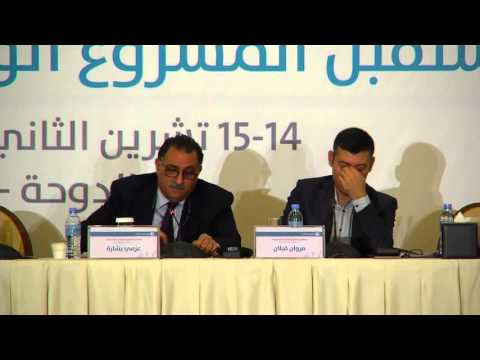 Azmi Bishara  -Opening lecture -Future of the Palestinian National Project symposium