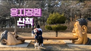 진달이의 용지공원 산책 브이로그!! - 진주의 응아 스…