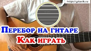 Перебор - Тройка (Видео уроки игры на гитаре)