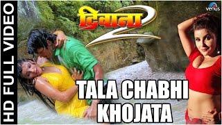 Tala Chabhi Khojata Full Bhojpuri Video Song | Deewana 2 | Rishabh Kashyap & Sushma Adhikari