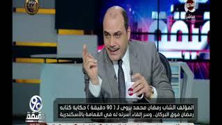 90دقيقه | لقاء خاص مع المؤلف/محمد رمضان ويروى سر إلقاء أسرته له فى القمامة بلأسكندرية