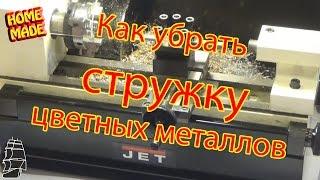 Как убрать стружку цветных металлов(В этом видео вы увидите как убрать стружку цветных металлов на примере чистки настольного токарного станка..., 2015-09-04T22:00:00.000Z)