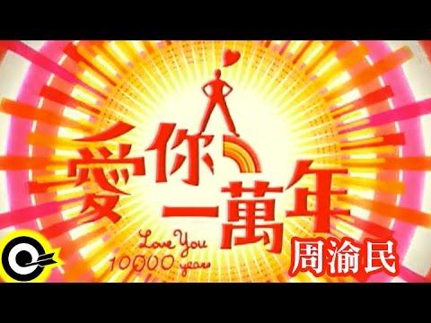 周渝民 Vic Chou【愛你一萬年 Love You 10000 Years】Official Music Video