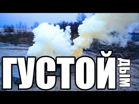 ЧТО ВНУТРИ? Выпуск #1  Военная дымовая шашка ДМ11 - делим ее на 10 дымовух по 1 минуте дыма! и ТЕСТ!